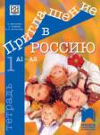 Приглашение в Россию. Тетрадка по руски език за 8. клас - интензивно изучаване, част първа (ISBN: 9789540123257)