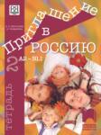 Приглашение в Россию. Тетрадка по руски език за 8. клас - интензивно изучаване, част втора (ISBN: 9789540124087)
