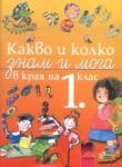 Какво и колко знам и мога в края на 1. клас (ISBN: 9789540116105)