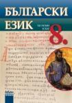 Български език за 8. клас (ISBN: 9789543600205)