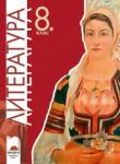 Литература за 8. клас (ISBN: 9789540123479)