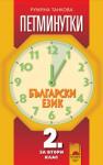 Петминутки по български език за 2. клас (ISBN: 9789540123691)
