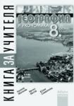 Книга за учителя по география и икономика за 8. клас (ISBN: 9789543600489)