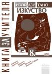 Книга за учителя по изобразително изкуство за 8. клас (ISBN: 9789543600298)