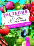 """Флашкарти """"Растения. Плодове и зеленчуци (ISBN: 9789540123929)"""