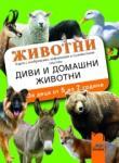 """Флашкарти """"Животни. Диви и домашни животни (ISBN: 9789540123936)"""