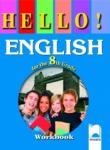 HELLO! English for the 8th Grade, Workbook. Работна тетрадка по английски език за 8. клас (ISBN: 9789540123745)