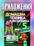 Приложения по домашна техника и икономика за 5. клас (ISBN: 9789540118710)
