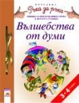 """Програмна система """"Ръка за ръка. """"Вълшебства от думи, 3 - 4 години (ISBN: 9789540116785)"""