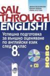 Sail Through English! . Успешна подготовка за външно оценяване по английски език след 8. клас (ISBN: 9789540124100)