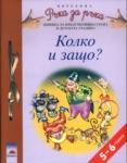 """Програмна система """"Ръка за ръка. """"Колко и защо? , 5 - 6 години (ISBN: 9789540117904)"""