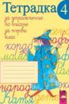 Тетрадка за упражнение по писане № 4 за 1. клас (ISBN: 9789540124124)