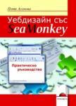 Уебдизайн със SeaMonkey. Практическо ръководство (ISBN: 9789540124209)