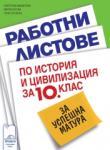 Работни листове по история и цивилизация за 10. клас за успешна матура (ISBN: 9789540124254)
