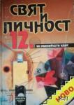 Свят и личност за 12. клас (ISBN: 9789540121406)