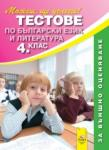 Тестове по български език и литература за 4. клас. Външно оценяване (ISBN: 9789540124599)