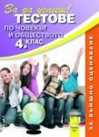 Тестове по човекът и обществото за 4. клас. Външно оценяване (ISBN: 9789540124629)