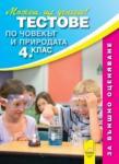 Тестове по човекът и природата за 4. клас. Външно оценяване (ISBN: 9789540124520)