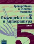 Тренировъчни и изпитни тестове по български език и литература за 5. клас (ISBN: 9789543600595)
