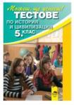 Тестове по история и цивилизация за 5. клас (ISBN: 9789540124605)