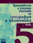 Тренировъчни и изпитни тестове по география и икономика за 5. клас (ISBN: 9789543600557)