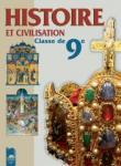 История и цивилизация за 9. клас на френски език (ISBN: 9789540124667)