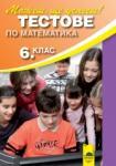 Можеш, ще успееш! Тестове по математика за 6. клас (ISBN: 9789540124827)