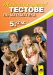 Можеш, ще успееш! Тестове по математика за 5. клас (ISBN: 9789540124759)