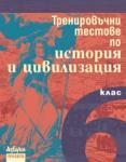 Тренировъчни тестове по история и цивилизация за 6. клас (ISBN: 9789543600588)