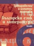 Тренировъчни и изпитни тестове по български език и литература за 6. клас (ISBN: 9789543600601)