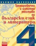 Тренировъчни и изпитни тестове по български език и литература за 4. клас. Външно оценяване (ISBN: 9789543600649)