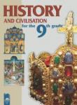 История и цивилизация за 9. клас с интензивно изучаване на английски език (ISBN: 9789540124674)
