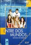 ENTRE DOS MUNDOS. Учебник по испански език за 9. клас (ISBN: 9789540124544)