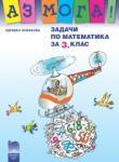 Аз мога! Задачи по математика за 3. клас (ISBN: 9789540124940)