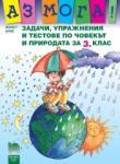 Аз мога! Опити и задачи по човекът и природата за 3. клас (ISBN: 9789540124803)