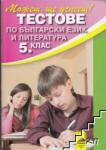 Можеш, ще успееш! Тестове по български език и литература за 5. клас (ISBN: 9789540124575)