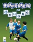 Математика за фенове на ФК (ISBN: 9789540121789)