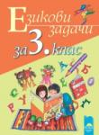Езикови задачи за 3. клас (ISBN: 9789540124964)