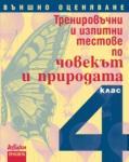 Тренировъчни и изпитни тестове по човекът и природата за 4. клас. Външно оценяване (ISBN: 9789543600663)