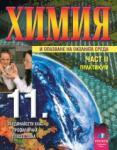 Химия и опазване на околната среда за 11. клас: Профилирана подготовка Част 2 - практикум (ISBN: 9789540124919)