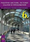 Работни листове, тестови задачи и приложения по домашна техника и икономика за 6. клас (ISBN: 9789540124933)