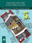 Работни листове и тестови задачи по домашна техника и икономика за 5. клас (ISBN: 9789540124957)