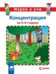 Играя и уча. Концентрация за 5 - 6 години (ISBN: 9789540125138)