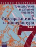Тренировъчни и изпитни тестове по български език и литература за 7. клас за външно оценяване (ISBN: 9789543600670)