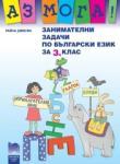 Аз мога! Занимателни задачи по български език за 3. клас (ISBN: 9789540125008)