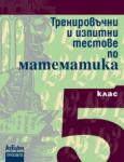 Тренировъчни и изпитни тестове по математика за 5. клас (ISBN: 9789543600694)