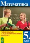 Математика. Учебно помагало за ЗИП 5. клас (ISBN: 9789540124971)