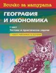 Всичко за матурата: География и икономика. Част 1: Тестове и практически задачи (ISBN: 9789540125473)