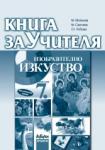 Книга за учителя по изобразително изкуство за 7. клас (ISBN: 9789543600700)