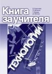 Книга за учителя по технологии за 7. клас (ISBN: 9789540125428)